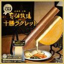 【花畑牧場】 ラクレットチーズ 180gアルプスの少女ハイジが食べてるチーズ【ギフト】