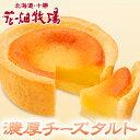 【花畑牧場】牧舎 濃厚チーズタルト 4個入【北海道十勝スイーツ】