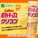 【送料込】カルビー ポテトチップス クリスプ コンソメ 115g【Lサイズ×6個】【地域限定発売】