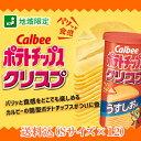 【送料込】カルビー ポテトチップス クリスプ うすしお 50g【Sサイズ×12】【地域限定発売】
