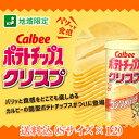 【送料込】カルビー ポテトチップス クリスプ コンソメ 50g【Sサイズ12箱】【地域限定発売】