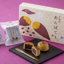 わかさいも 北海道 和風スイートポテト あんぽてと 6個北海道お土産 餡 すいーとぽてと さつまいも お盆 お彼岸