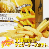 北海道チェダーチーズ フライドポテト 18g3袋