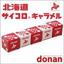 【道南食品-donan-】 北海道サイコロキャラメル 2粒入×5個(1本)【常】【北海道限定】