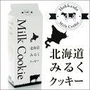 北海道みるくクッキー 7枚入 【北海道限定】【お歳暮 お中元...