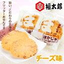 【割引送料込】ほがじゃ チーズ 16枚入×5個セット【山口油屋福太郎】