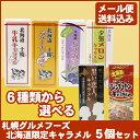 【メール便送料込 代引き不可、同梱不可】「選べる お菓子」 北海道限定 グルメフー