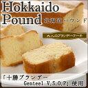 大人のブランデーケーキ 北海道パウンド Hokkaido Pound【ポイント5倍】