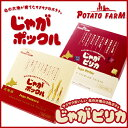 【割引送料込み 常温のみ同梱可】【POTATO FARM -ポテトファーム-】 じゃがポックル じゃがピリカハーフボックス各4個セット【カルビー】