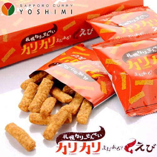 【割引送料込】YOSHIMI ヨシミ 食べ比べ...の紹介画像2