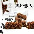 黒い恋人 (7本入) 大豆入りコーンチョコレート【バレンタイン 義理チョコ】