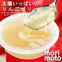 【morimoto -もりもと-】りんごゼリー太陽いっぱいのりんごゼリー 3個入【プレゼント おみや...