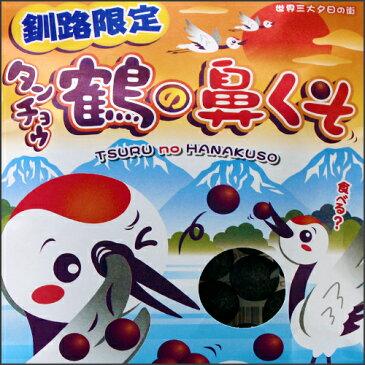 釧路限定 ご当地菓子 タンチョウ鶴の鼻くそ【常】【北海道お土産】【粗品 お土産 プチギフト お菓子 景品 】