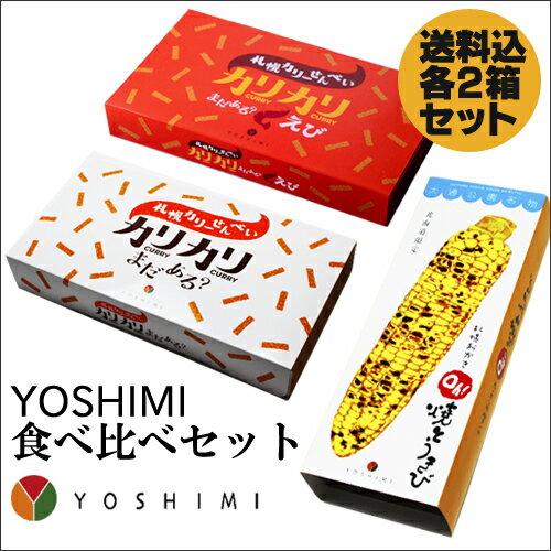 【割引送料込】YOSHIMI ヨシミ 食べ比べセ...の商品画像