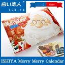 【アドベントカレンダー】ISHIYA メリーメリー・カレンダー サンタクロース デザイン(専用袋付き)【期間・数量限定商品】【石屋製菓】