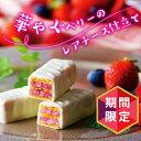 【石屋製菓】 美冬 3種のベリーとチーズ 6個入 【期間限定...