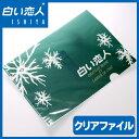 【石屋製菓】白い恋人 オリジナル A4クリアファイル 雪の結...
