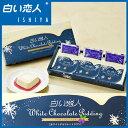 【割引送料込み】白い恋人 ホワイトチョコレートプリン 3個入×3個 【石屋製菓】【お歳暮
