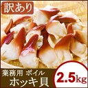 【訳あり品】業務用 ほっき貝 2.5kg 剥き身ボイル 【ホ...