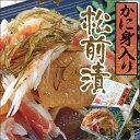 【札幌栄屋】 かに身入り松前漬 【海の贅沢素材】【ギフト】【ご飯のお供】