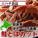 【ニハチ食品】 知床産 カット鮭とば 70g