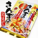 Sanma-hituma-f1