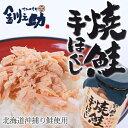 釧之助 焼鮭手ほぐし 無着色 鮭フレーク【北海道釧路】【ご飯のお供】