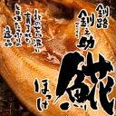 【北海道 釧路笹谷】釧路 釧之助 ほっけ 一夜干し