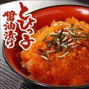 【割引送料込み】とびっ子 醤油漬け 500g × 3パック (計 1.5kg) 業務用 大栄フーズと...
