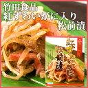 【函館 竹田食品】 紅ずわいがに入り 松前漬け  【ギフト】【ご飯のお供 ご飯の友