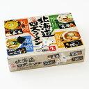 北海道4大ラーメン 醤油2食、塩、味噌各1食北海道のラーメン...