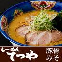 札幌ラーメンてつやの豚骨味噌ラーメン