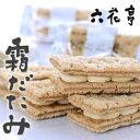 【六花亭】サクサクカプチーノ 霜だたみ 10個【ギフト】