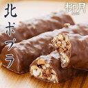 【柳月】 北ポプラ - きたぽぷら 7本入【北海道銘菓】