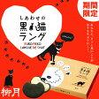 【柳月】 しあわせの黒猫ラング 10枚入期間限定のかわいいラングドシャー 【期間限定商品】