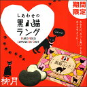 【柳月】 しあわせの黒猫ラング 10枚入期間限定のかわいいラ...
