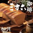【柳月】期間限定バウムクーヘン 三方六 -さんぽうろく 珈琲(コーヒー)