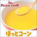 【POTATO FARM -ポテトファーム-】 ほっとコーン ポタージュ 【北海道土産】【インスタントスープ】