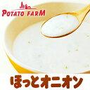 【POTATO FARM -カルビー ポテトファーム-】ほっとオニオン 【北海道限定 カルビー】