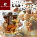 【割引送料込】【ノースファームストック】 北海道 ハニーナッツ (北海道ハチミツ) 3個セット