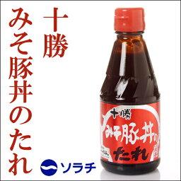 【ソラチ】 十勝みそ豚丼のたれ 260g