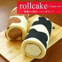 ★黒沢牧場★牛柄ロールケーキ2本セット「ミルクロール」「ジャ...
