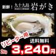 たっぷり2kg!《九十九島産》(生)岩牡蠣150g〜180g(12個前後)/付属品なし!【送料無料】御中元にも最適!