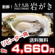 たっぷり3kg!《九十九島産》(生)岩牡蠣150g〜180g(18個前後)/付属品なし!【送料無料】御中元にも最適!
