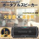 【1年保障付】ポータブル スピーカー bluetooth 高音質×重低音 10W出力 iphone8...