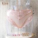 キヤ kiya  【ショーツ 3992】 MサイズLサイズ 深履きショーツ ウエスト足繰りレース