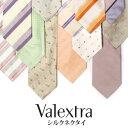 SALE♪送料無料 Valextra ヴァレクストラ ネクタイ ブランド おしゃれ 柄ネクタイ プレゼント 贈り物 全19種類 イタリア製 [4173]