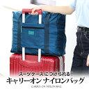 ショッピングキャリーケース 【メール便送料無料】折り畳みキャリーオンバッグ☆スーツケースに付けて出張、旅行に大活躍!大容量なのにコンパクトに折り畳めて持ち運びラクラク♪[31235]【メール便可】【4800円以上送料無料】
