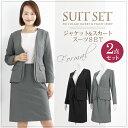 【送料無料】スカートスーツ2点セット♪ジャケット&スカートS...