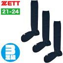 ゼット ベースボール 3Pカラーソックス M 21-24cm ネイビー ZETT BK03CM-2900
